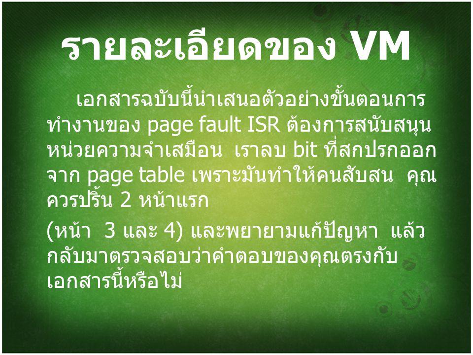 รายละเอียดของ VM