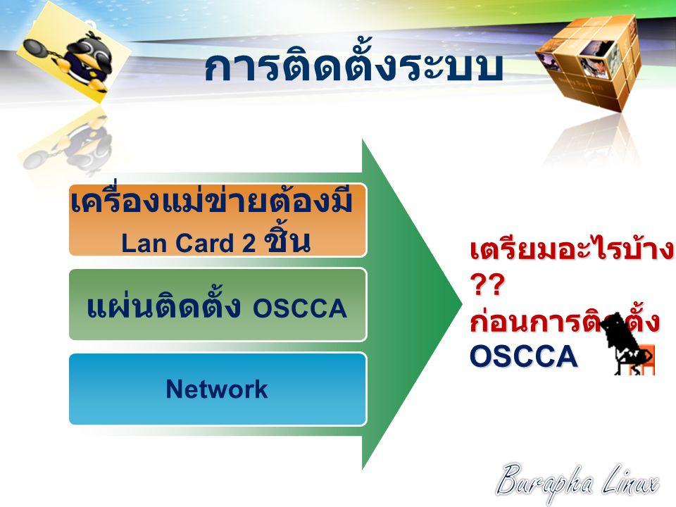 เครื่องแม่ข่ายต้องมี Lan Card 2 ชิ้น