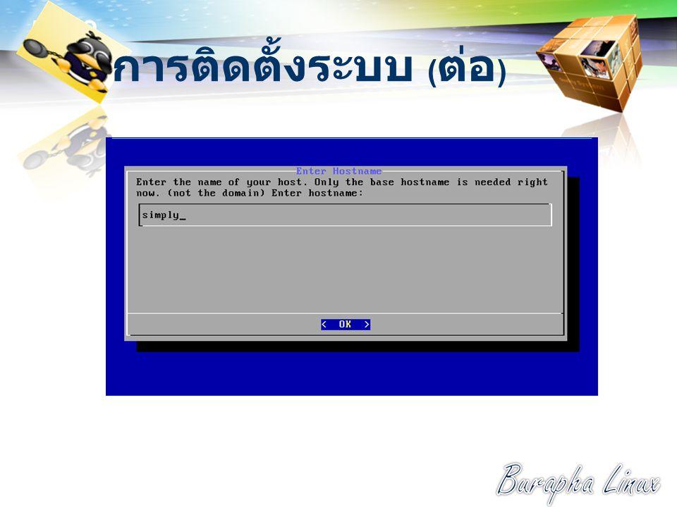 การติดตั้งระบบ (ต่อ) Burapha Linux