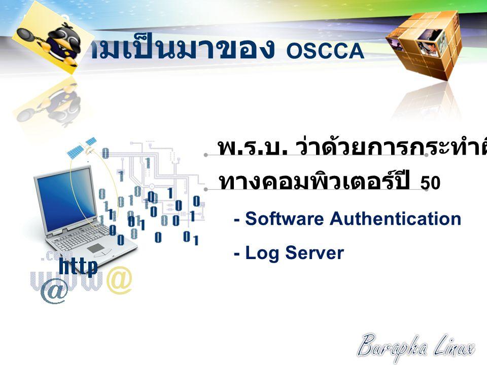 ความเป็นมาของ OSCCA Burapha Linux พ.ร.บ. ว่าด้วยการกระทำผิด
