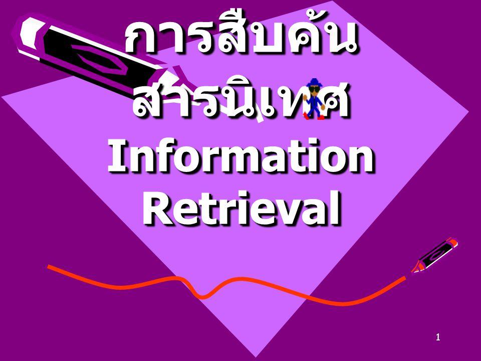 การสืบค้นสารนิเทศInformation Retrieval