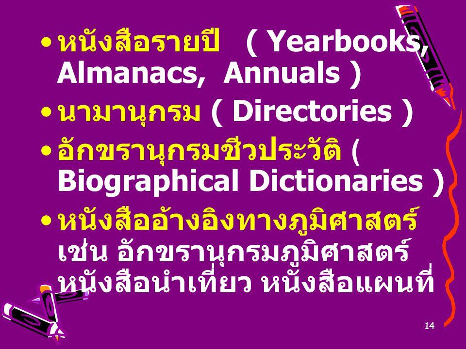 หนังสือรายปี ( Yearbooks, Almanacs, Annuals )