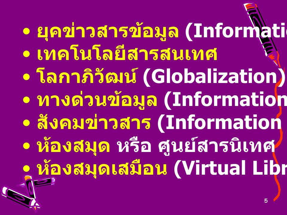 ยุคข่าวสารข้อมูล (Information Age)