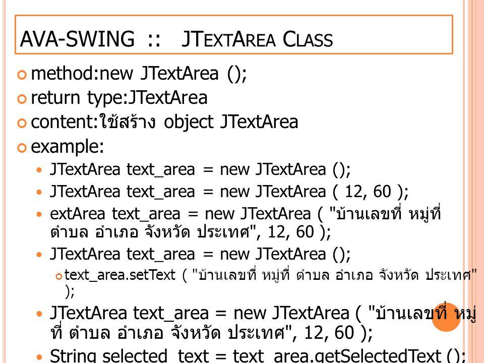 AVA-SWING :: JTextArea Class
