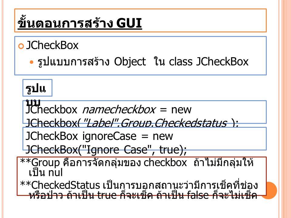 ขั้นตอนการสร้าง GUI JCheckBox รูปแบบการสร้าง Object ใน class JCheckBox