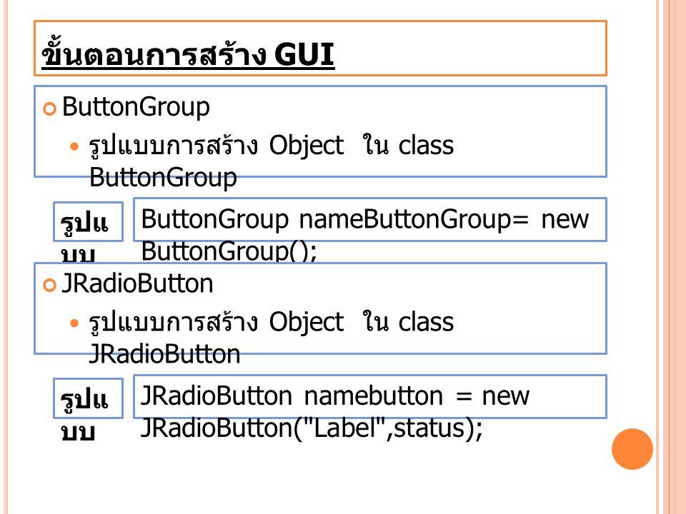 ขั้นตอนการสร้าง GUI ButtonGroup