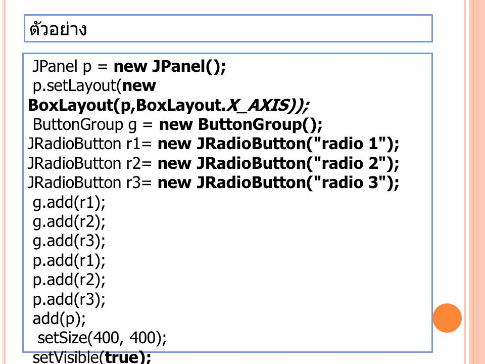 ตัวอย่าง JPanel p = new JPanel();