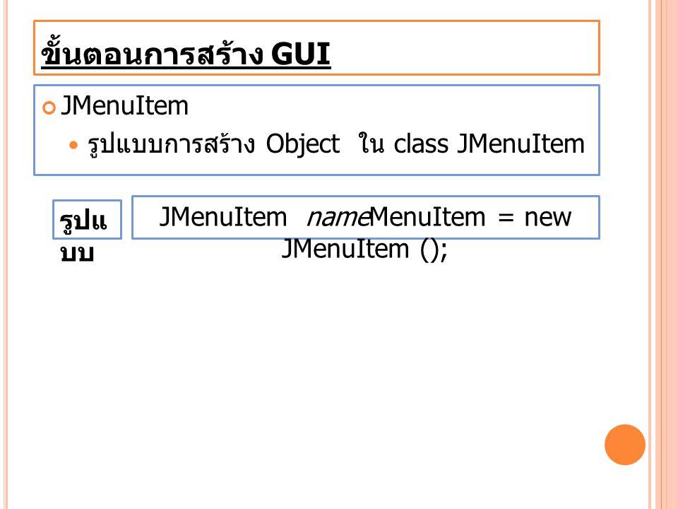 JMenuItem nameMenuItem = new JMenuItem ();