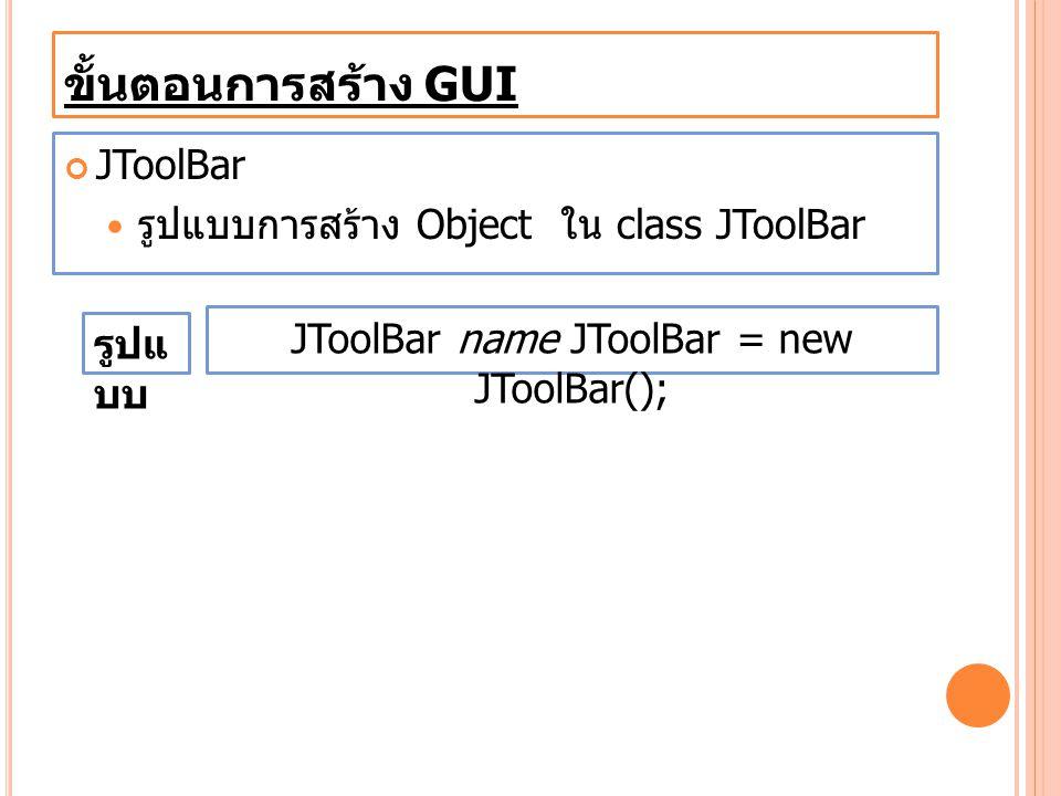 JToolBar name JToolBar = new JToolBar();