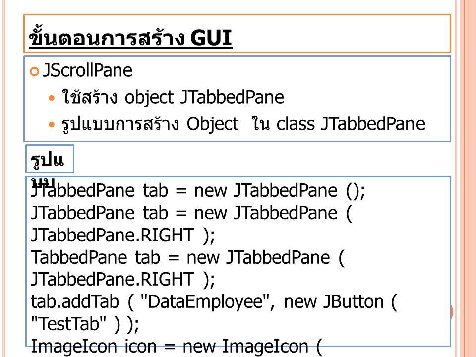 ขั้นตอนการสร้าง GUI JScrollPane ใช้สร้าง object JTabbedPane
