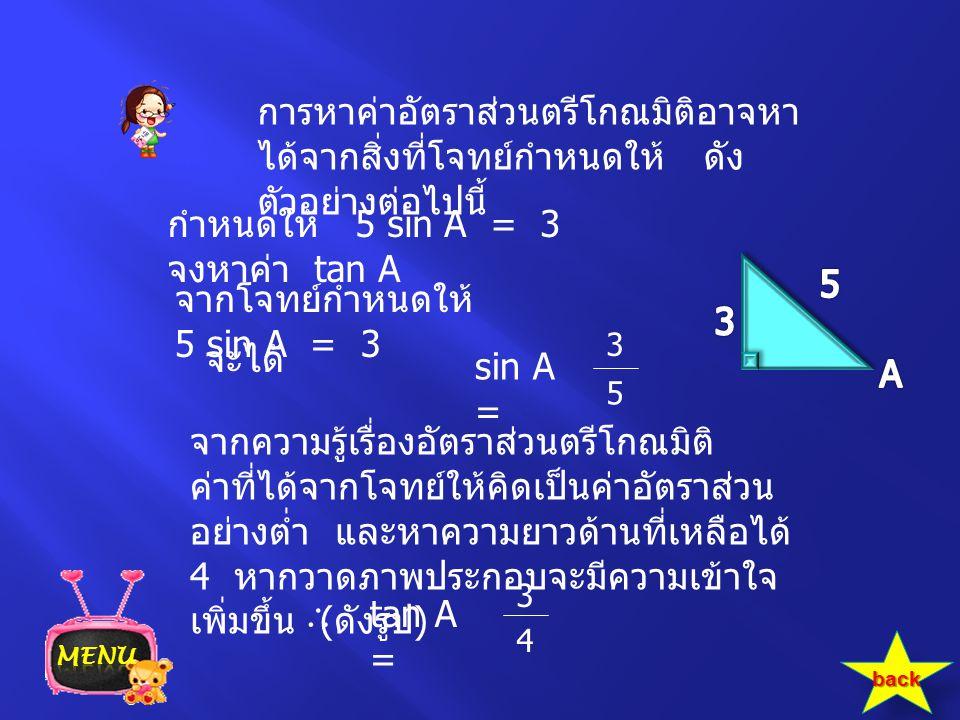 กำหนดให้ 5 sin A = 3 จงหาค่า tan A