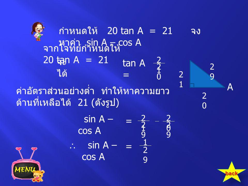 กำหนดให้ 20 tan A = 21 จงหาค่า sin A – cos A