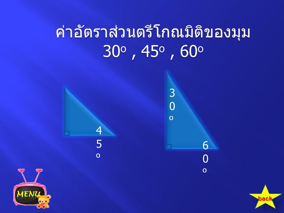 ค่าอัตราส่วนตรีโกณมิติของมุม 30o , 45o , 60o