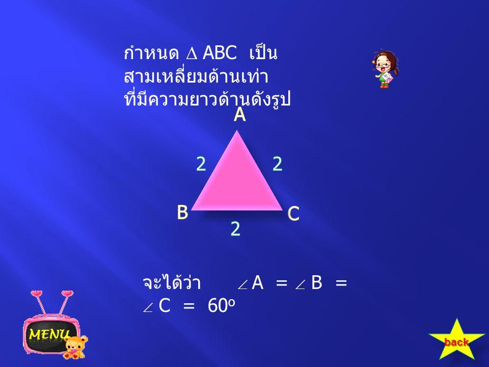 กำหนด  ABC เป็นสามเหลี่ยมด้านเท่า ที่มีความยาวด้านดังรูป