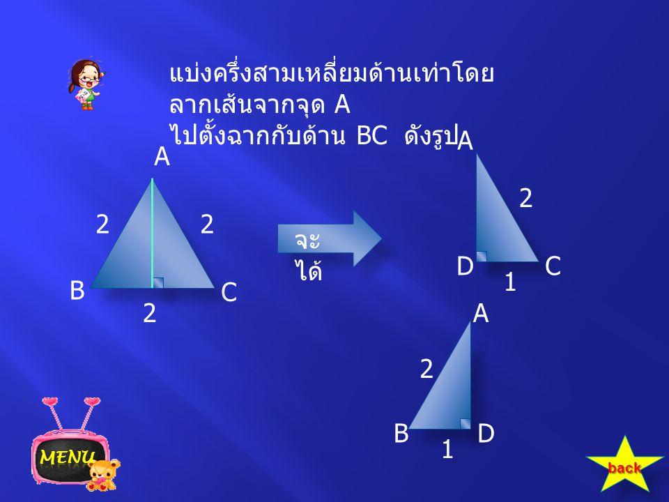 แบ่งครึ่งสามเหลี่ยมด้านเท่าโดยลากเส้นจากจุด A