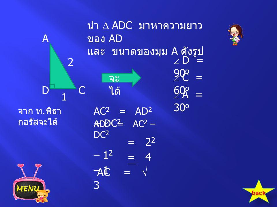 นำ  ADC มาหาความยาวของ AD และ ขนาดของมุม A ดังรูป A