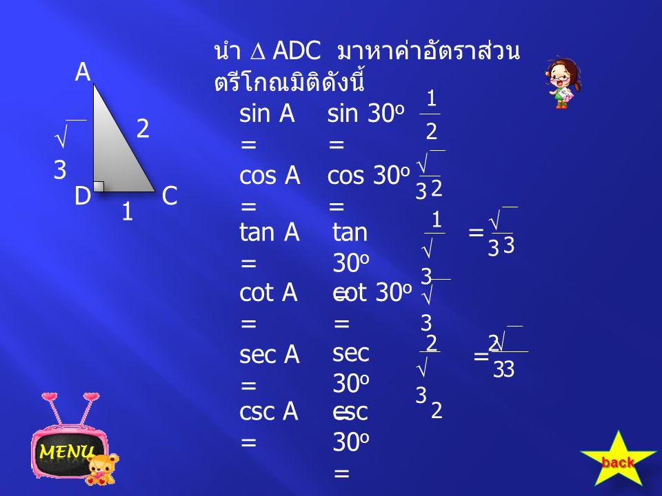 นำ  ADC มาหาค่าอัตราส่วนตรีโกณมิติดังนี้ A