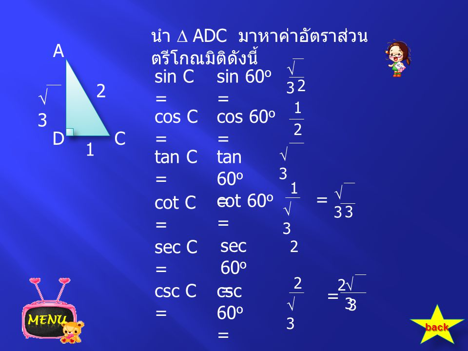 นำ  ADC มาหาค่าอัตราส่วนตรีโกณมิติดังนี้ A sin C = sin 60o = 2  3