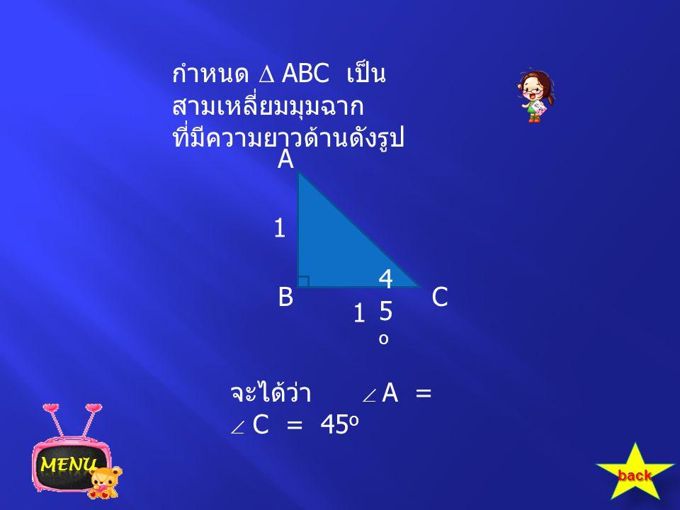 กำหนด  ABC เป็นสามเหลี่ยมมุมฉาก ที่มีความยาวด้านดังรูป