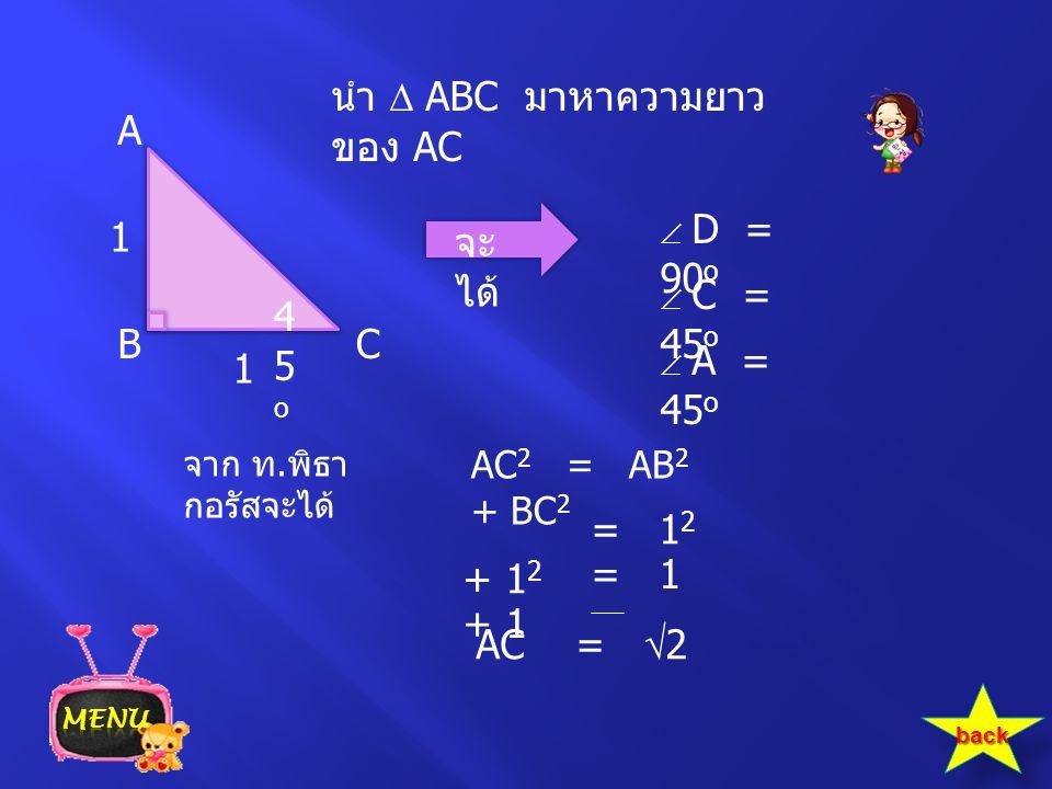 นำ  ABC มาหาความยาวของ AC A
