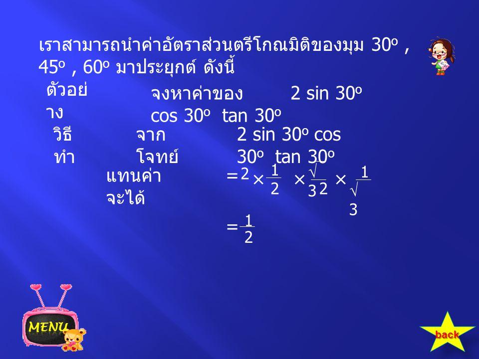 จงหาค่าของ 2 sin 30o cos 30o tan 30o