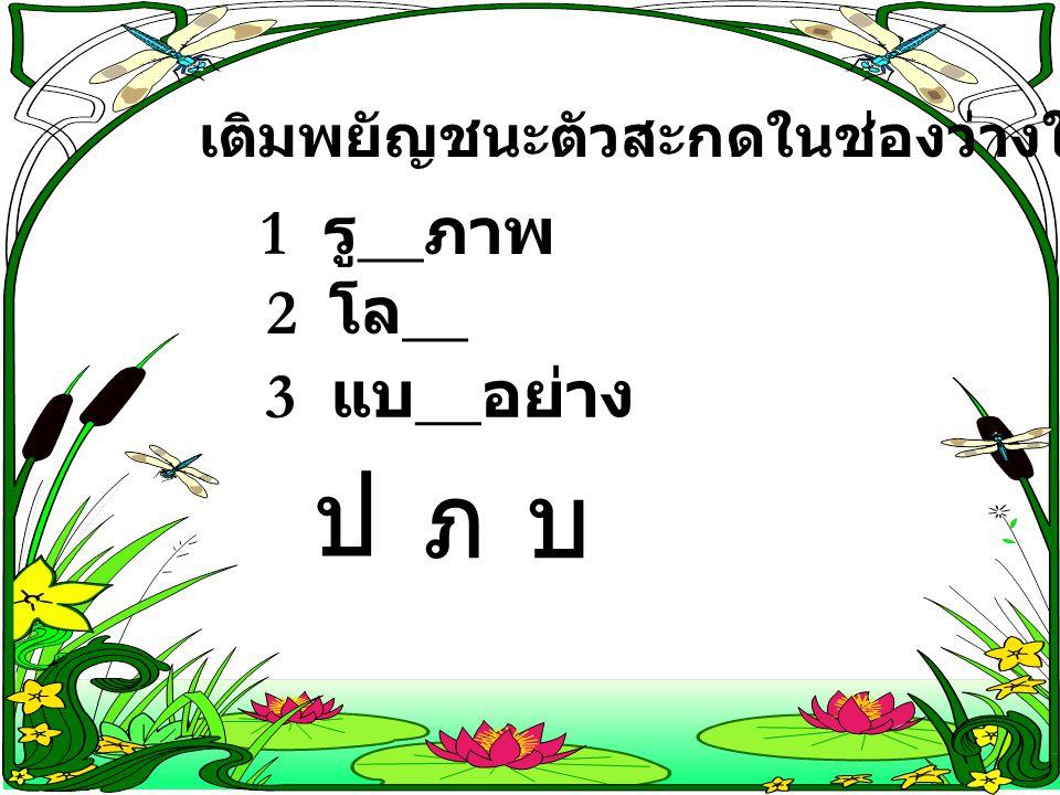 ป ภ บ 1 รู__ภาพ 2 โล__ 3 แบ__อย่าง