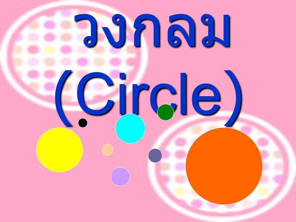 วงกลม (Circle)