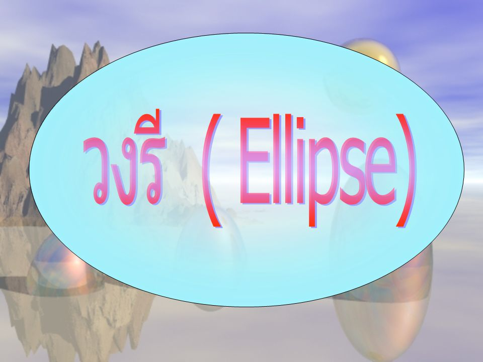 วงรี ( Ellipse)