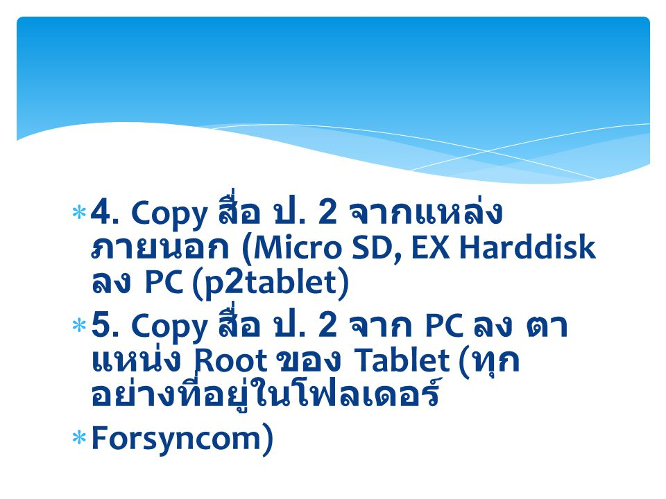 4. Copy สื่อ ป. 2 จากแหล่งภายนอก (Micro SD, EX Harddisk ลง PC (p2tablet)