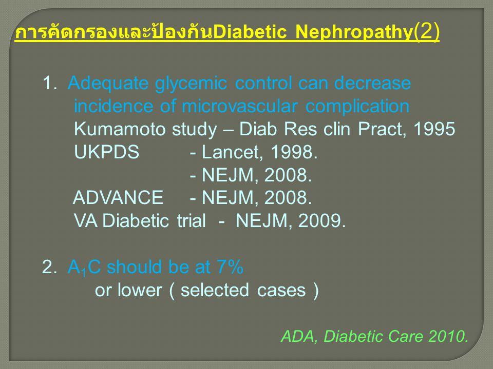 การคัดกรองและป้องกันDiabetic Nephropathy(2)