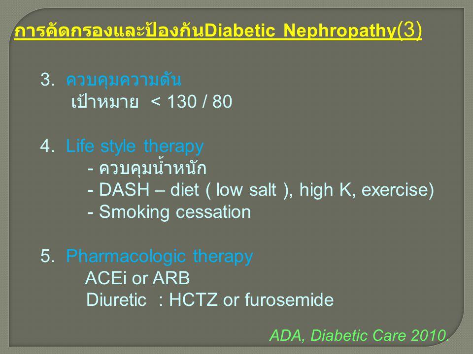 การคัดกรองและป้องกันDiabetic Nephropathy(3)