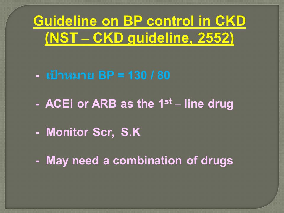 Guideline on BP control in CKD