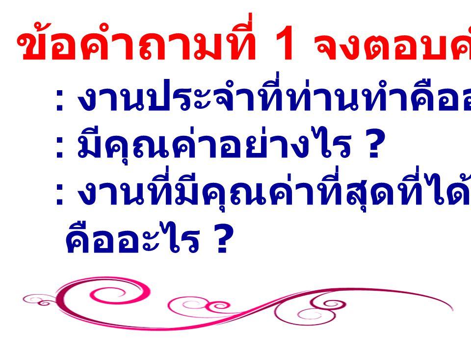 ข้อคำถามที่ 1 จงตอบคำถามต่อไปนี้