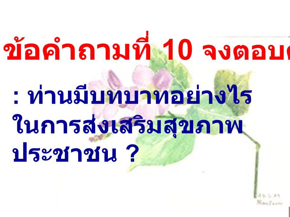 ข้อคำถามที่ 10 จงตอบคำถามต่อไปนี้