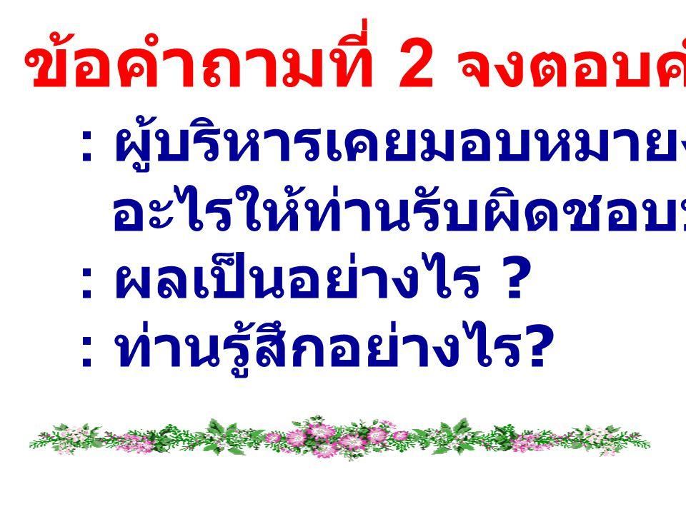 ข้อคำถามที่ 2 จงตอบคำถามต่อไปนี้