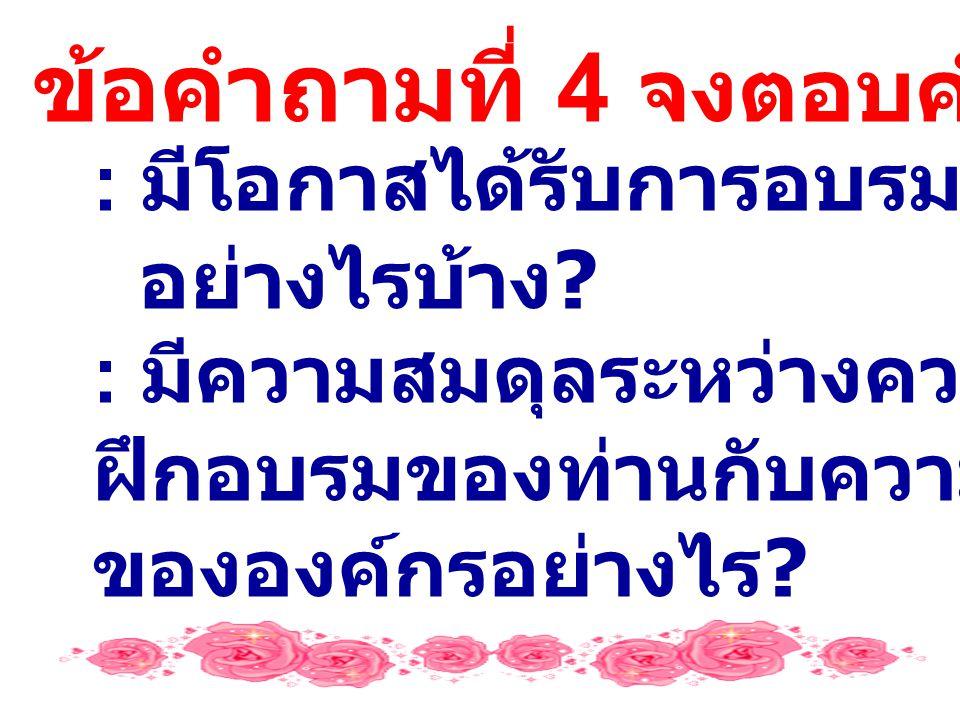 ข้อคำถามที่ 4 จงตอบคำถามต่อไปนี้
