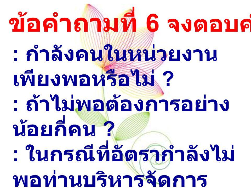 ข้อคำถามที่ 6 จงตอบคำถามต่อไปนี้