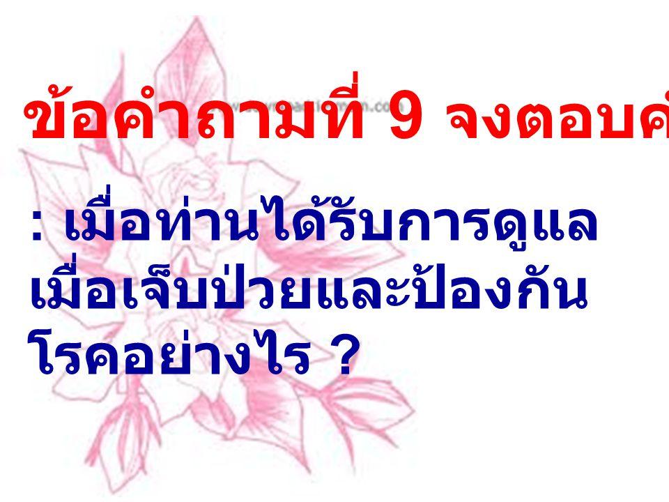 ข้อคำถามที่ 9 จงตอบคำถามต่อไปนี้