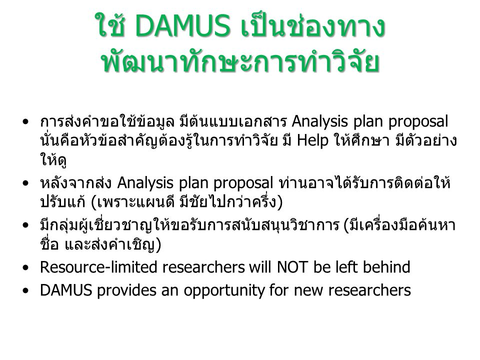 ใช้ DAMUS เป็นช่องทาง พัฒนาทักษะการทำวิจัย