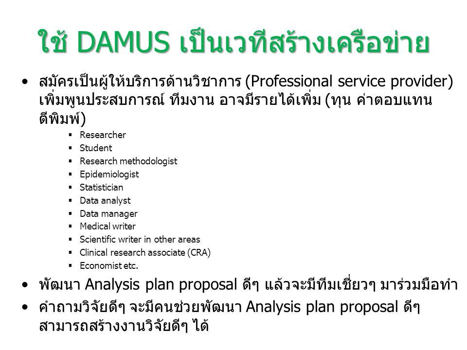 ใช้ DAMUS เป็นเวทีสร้างเครือข่าย