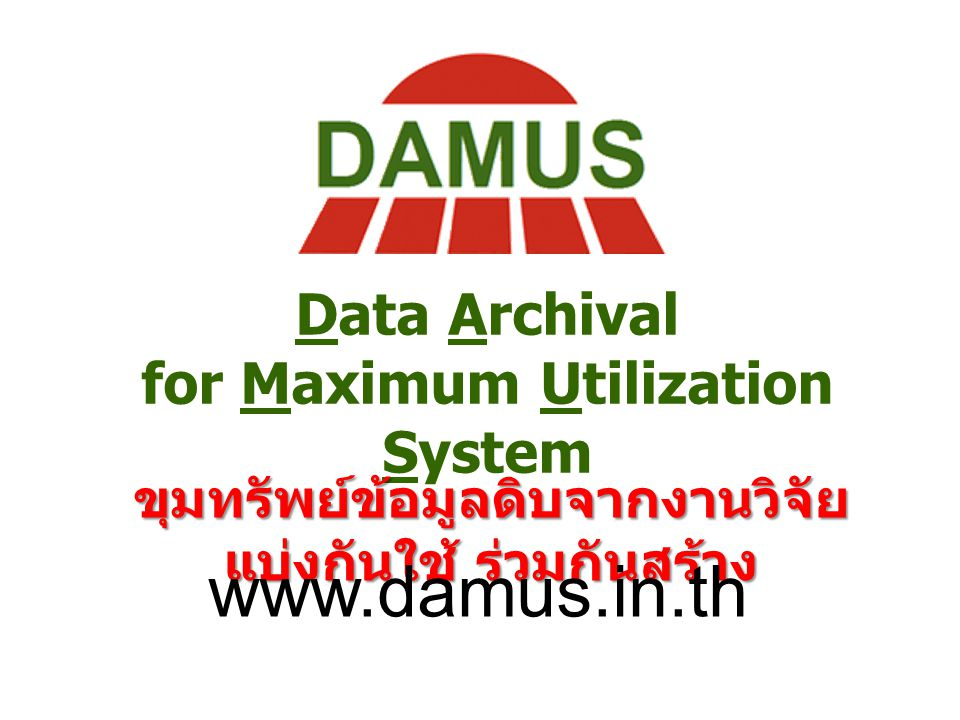 www.damus.in.th Data Archival for Maximum Utilization System