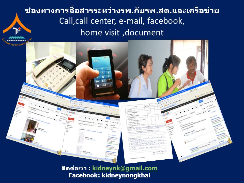 ติดต่อเรา : kidneynk@gmail.com Facebook: kidneynongkhai