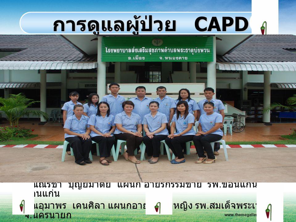 การดูแลผู้ป่วย CAPD สมาชิกกลุ่ม