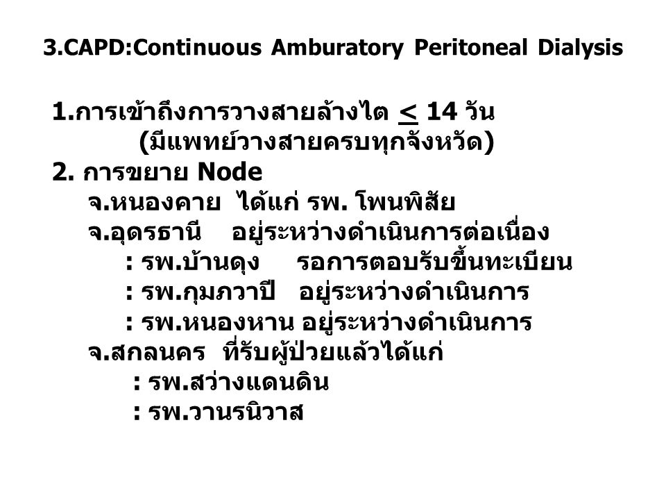 3.CAPD:Continuous Amburatory Peritoneal Dialysis