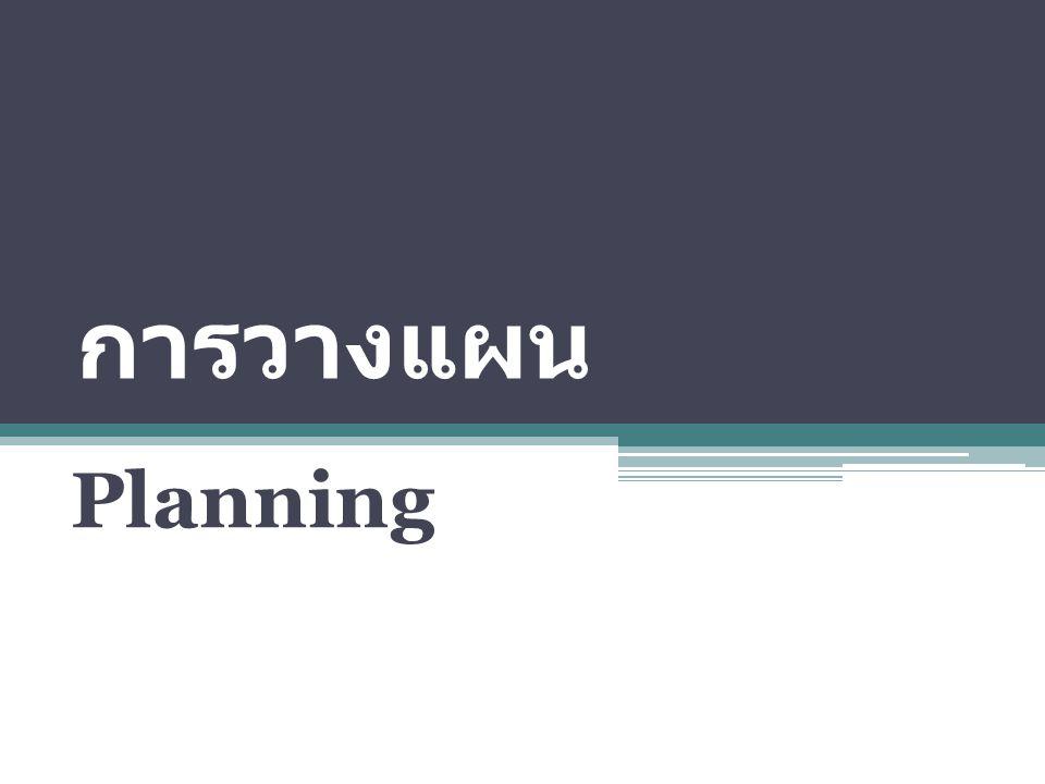การวางแผน Planning