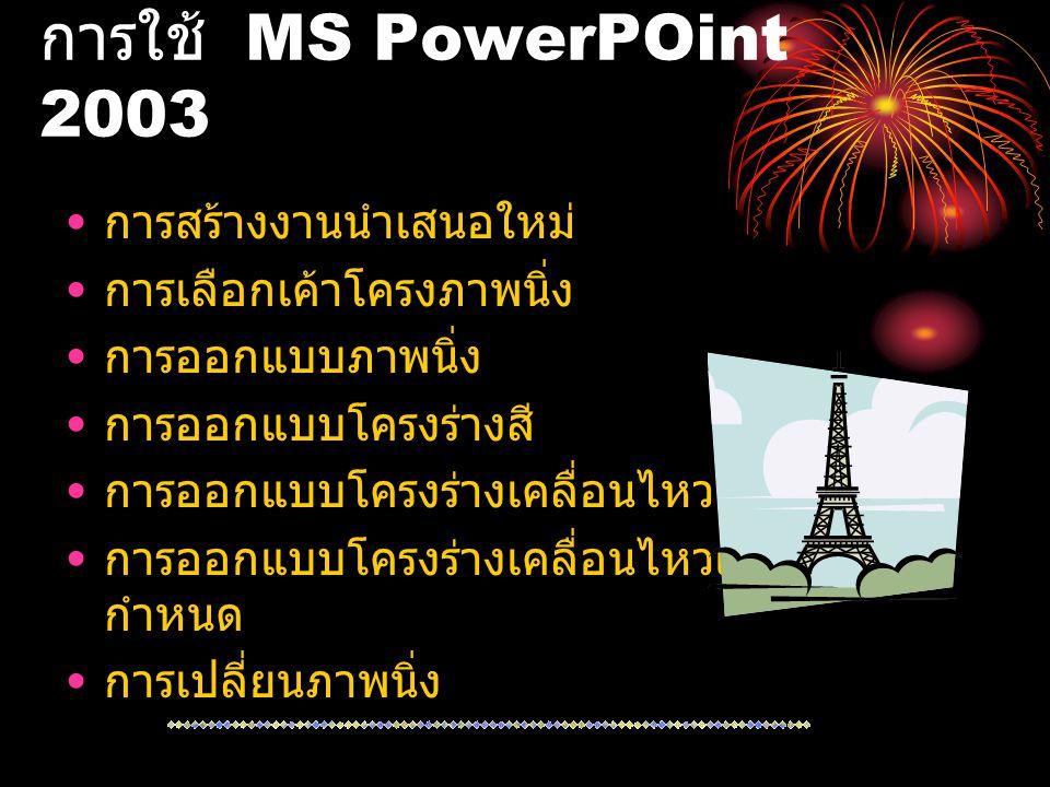 การใช้ MS PowerPOint 2003 การสร้างงานนำเสนอใหม่
