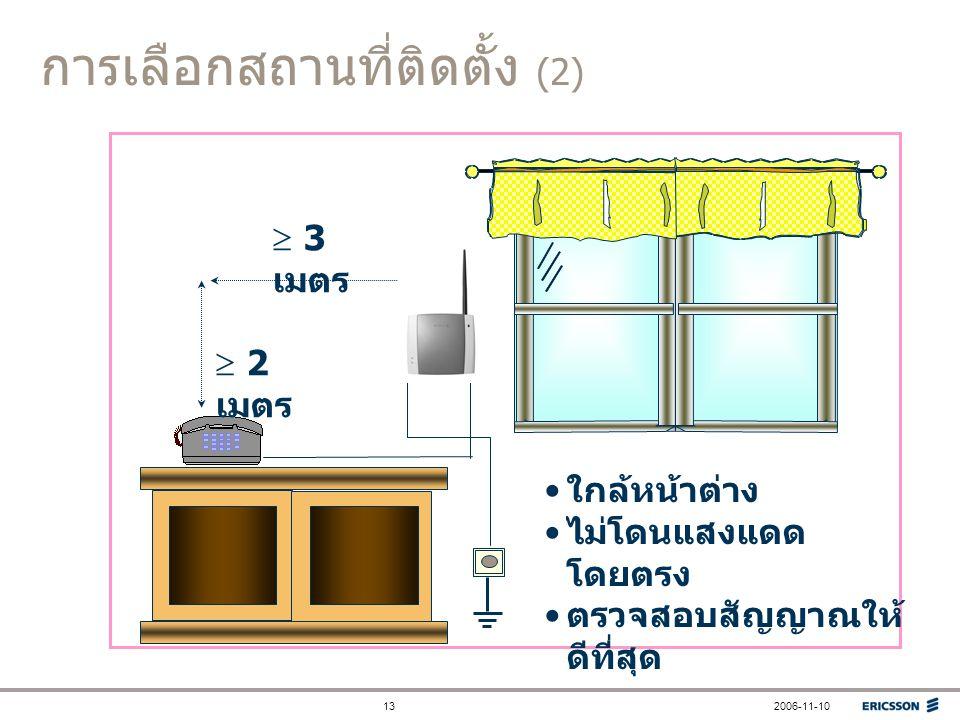 การเลือกสถานที่ติดตั้ง (2)