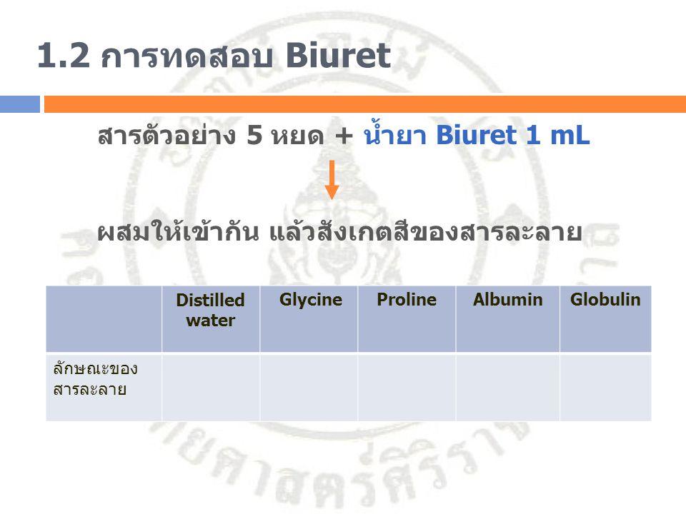 1.2 การทดสอบ Biuret สารตัวอย่าง 5 หยด + น้ำยา Biuret 1 mL