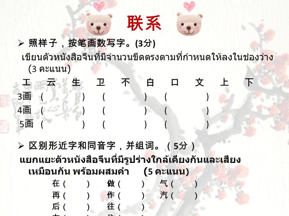 联系 照样子,按笔画数写字。(3分) เขียนตัวหนังสือจีนที่มีจำนวนขีดตรงตามที่กำหนดให้ลงในช่องว่าง (3 คะแนน)