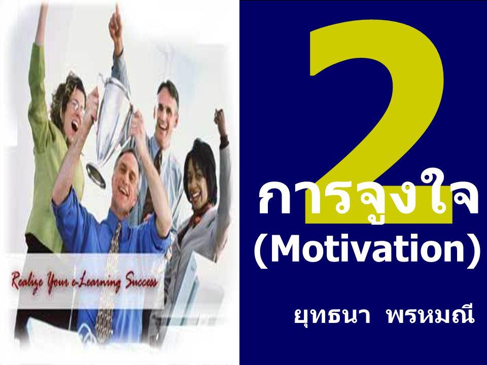 การจูงใจ(Motivation)